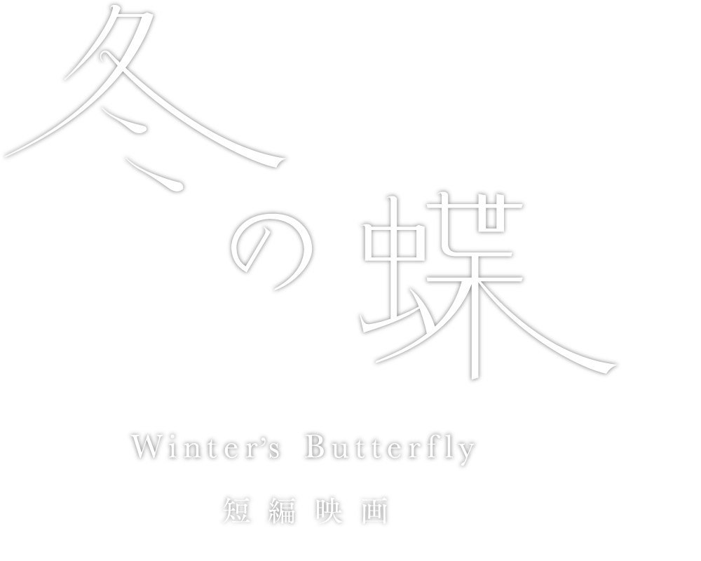 映画「冬の蝶 -Winter's Butterfly-」